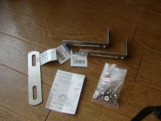 自作エンド金具の材料